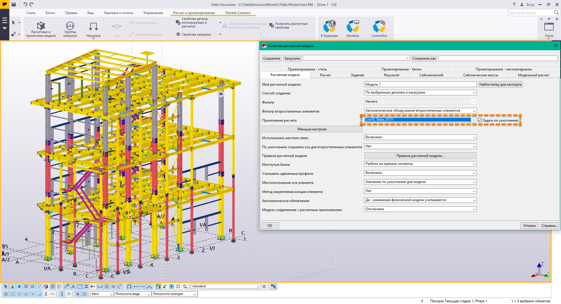 Integration between LIRA-SAPR and Tekla Structures